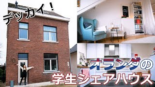 今回は去年の6月から住んでいるシェアハウスを紹介します!日本の家とち...