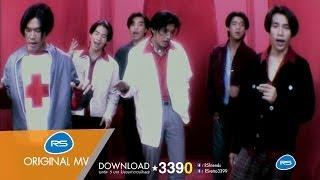 มือที่สาม :  ศรราม / ทัช / เต๋า / ลิฟท์ / ต๊ะ บอยสเกาท์ / เจมส์ [Official MV]