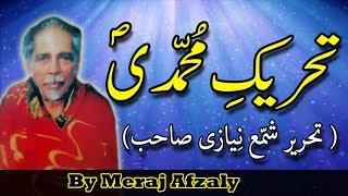 Tahreek e Mohammadi (Tahreer Shamma Niyaazi Sb.) || By Meraj Afzaly