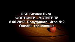 ОБЛ Бизнес Лига. ФОРТСИТИ - МСТИТЕЛИ. 5.06.2017. Онлайн.