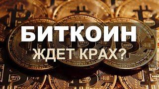 Что Будет с Биткоином?Bitcoin и криптовалюты.Крах Биткоина  и Доллара Близок.
