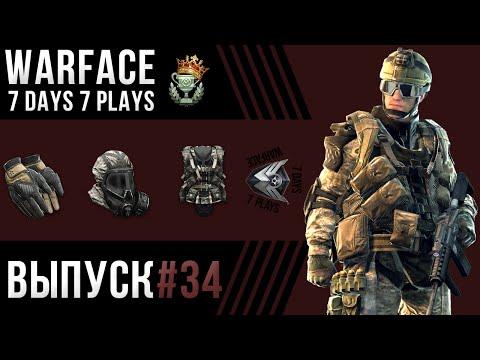WARFACE | 7 DAYS 7 PLAYS | #34