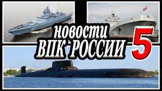 Новости ВПК России 5.Последние военные новости и новинки военной техники России