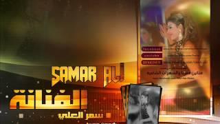 الفنانة سمر العلي كل شي حب بالهدنيا حصريأ 2014
