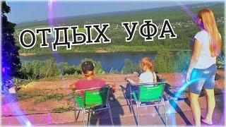 Семья Bagdasaryan Спортивный отдых семьей.Веревочный городок.Смотровая Уфа