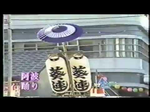 阿波踊り 葵連 市役所前演舞場1985 小野正巳連長とともに