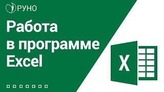 Как научиться работать в Excel