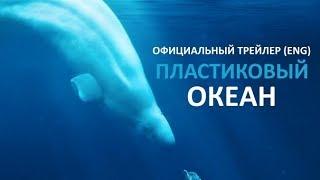 Пластиковый океан (2016) Трейлер к фильму (ENG)