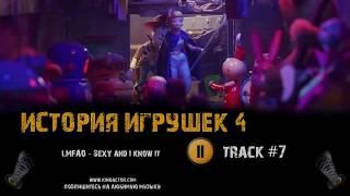 Фильм ИСТОРИЯ ИГРУШЕК 4 музыка OST #7 LMFAO   Sexy and I know it