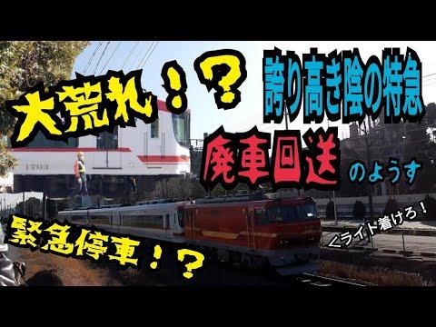 【これはお祭り騒ぎ】築港線で名鉄1700系の廃車回送を見てきた。ELが牽引