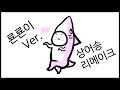 룐룐이 version 상어송 RE-MAKE [はかせのサメといぬ RE-MAKE] Shark Song