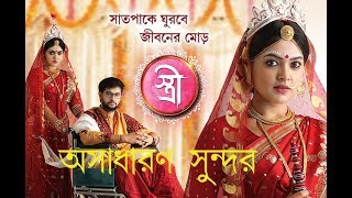 Stree (স্ত্রী ) Amazing Full Title Song by Zee Bangla