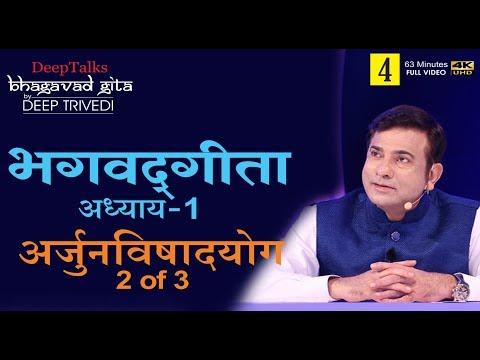 भगवद्गीता-|-दीप-त्रिवेदी-।-bhagavad-gita--adhyay-1-[2-of-3]-(full-video-in-hindi)