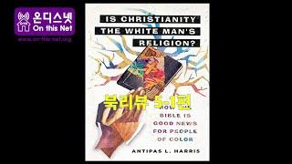 킨들 기독교 신간 북리뷰 5-1 : Is Christi…