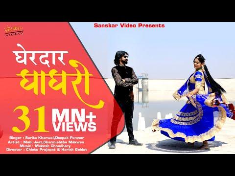 Rajasthani Blockbuster Song 2018 !! Gherdar Ghagro !! घेरदार घाघरो !! सरिता खारवाल,दीपक पंवार !!