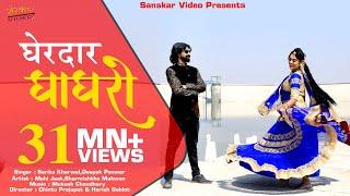 Rajasthani Blockbuster Song !! Gherdar Ghagro !! घेरदार घाघरो !! सरिता खारवाल,दीपक पंवार !!