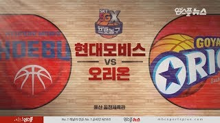 【HIGHLIGHTS】 Phoebus vs Orions | 20181016 | 2018-19 KBL