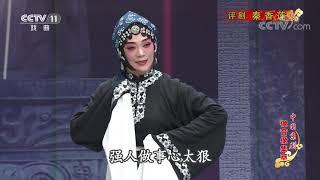 《中国京剧像音像集萃》 20191122 评剧《秦香莲》 2/2| CCTV戏曲