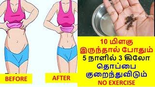 5 நாளில் தொப்பை முழுவதும் கரைந்துவிடும் | NO EXERCISE | BELLY FAT CUTTER | 100% RESULT