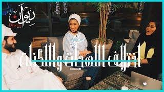 تيم شو الحلقة 11 - اختلاف اللهجات و اللكنات مع مها و الغافري | Taim Show