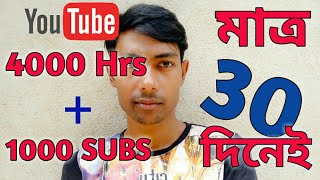 How To Get 4000 Hours WatchTime & 1000 SUBS In Easiest Way || Bangla tutorial