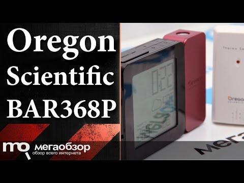 Обзор погодной станции Oregon Scientific BAR368P