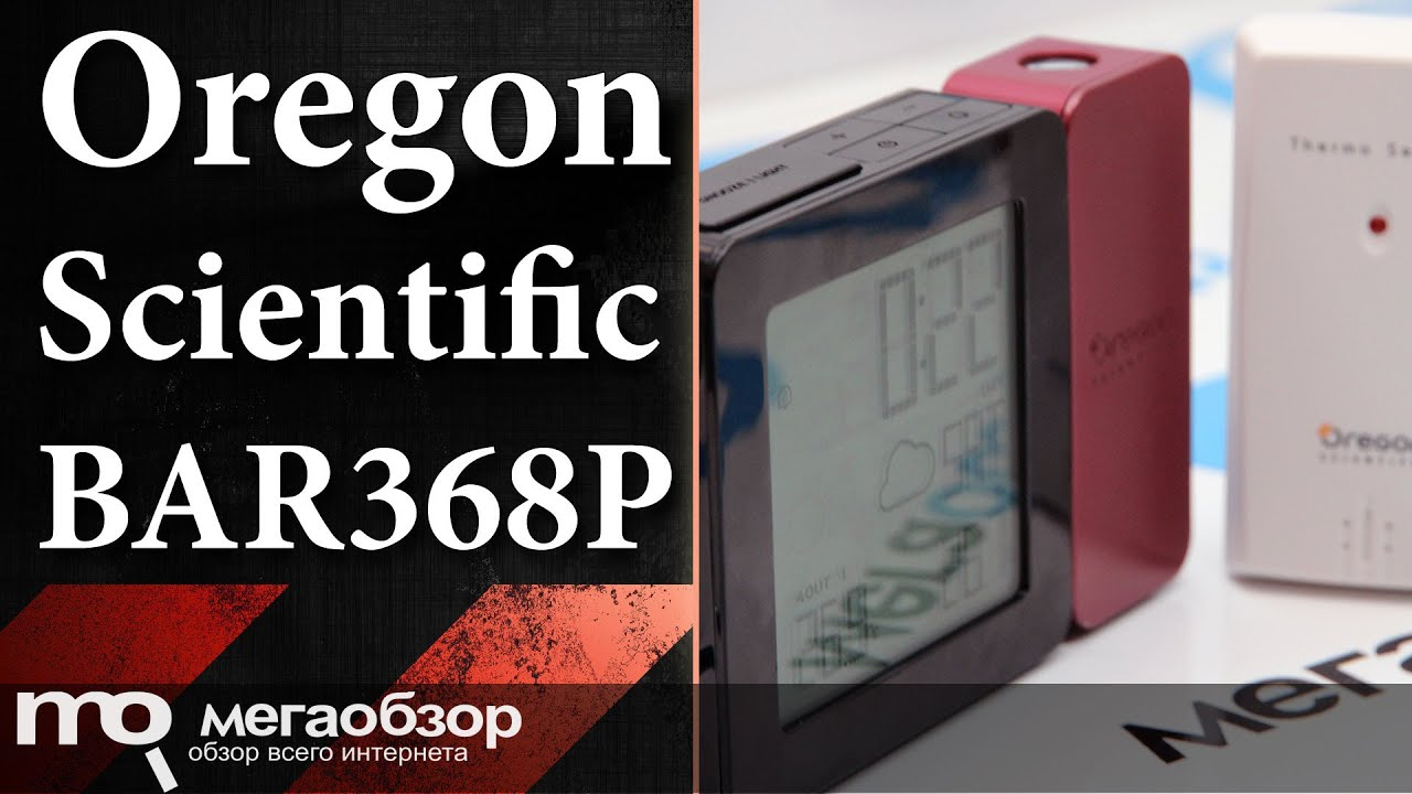 Aug 19, 2014. Founded in 1989 in the city of portland, oregon scientific creates products made with innovation, precision and passion,. The oregon scientific logo indicates that the product features radio-controlled timing, and will synchronise its. Weather station tw396. Full features: page 44. Classic dual-.