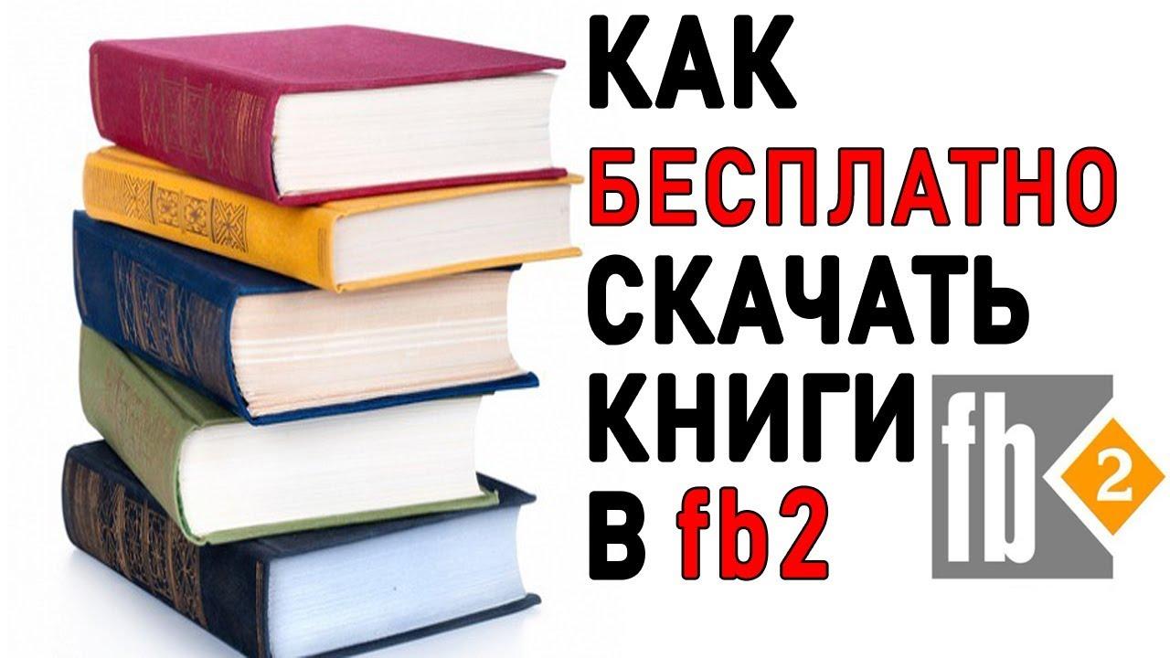 Как СКАЧАТЬ Книги бесплатно в fb2?? Полные версии ! - YouTube