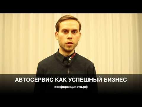 Отзыв о конференции «АВТОСЕРВИС КАК УСПЕШНЫЙ БИЗНЕС» в Ярославле