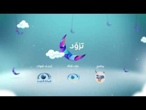 جميع حلقات برنامج أطايب رمضان 2016