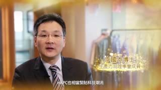 香港生產力促進局金禧祝福語 - 李國本博士 生產力局理事會成員
