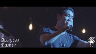 เสียดายของ - Basher [Live] 20Something Bar