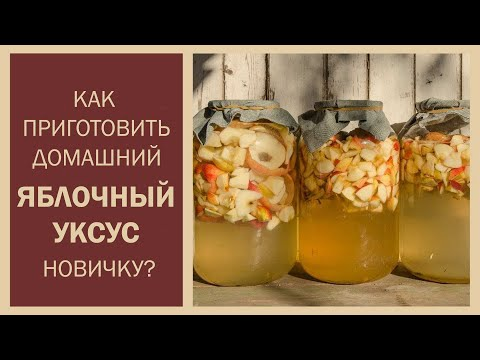 Самый Простой РЕЦЕПТ Приготовления Яблочного Уксуса в Домашних условиях