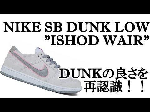 "NIKE SB DUNK LOW""ISHOD WAIR""でマシコDUNKの良さを再認識!"