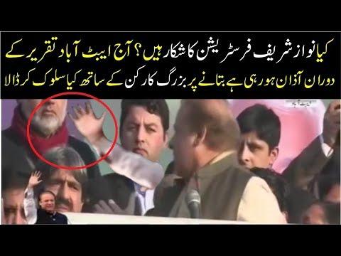 Nawaz Sharif Reaction When A Worker Said Its Azan Time In Abbotabad Jalsa