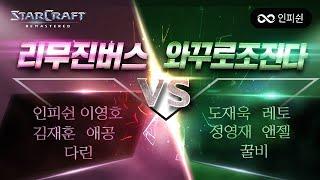 【 빨무 대회 4강전 】 리무진버스 팀 vs 와꾸로조진다 팀 #5판