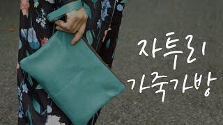 [sub] 가정용 재봉틀로 자투리 가죽가방 만들기