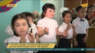 Уральские учителя создают методические пособия для обучения предметам на 3 языках