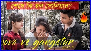 love vs gangstar 🔥| part 3 | A heart touching love story By the bong kitanu