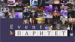 видео организация event агентство