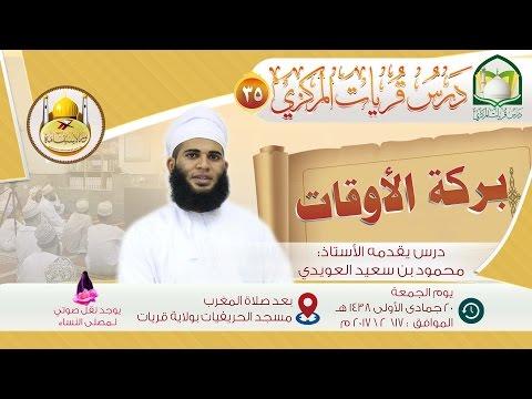 (35) بركة الأوقات - أ. محمود العويدي