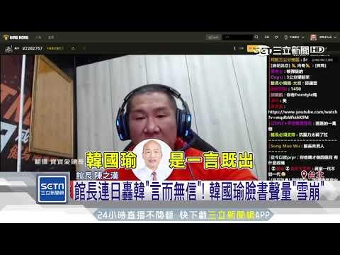 館長連日轟韓「言而無信」!韓國瑜臉書聲量「雪崩」|三立新聞台