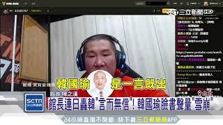 館長連日轟韓「言而無信」!韓國瑜臉書聲量「雪崩」 三立新聞台