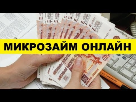 Мфк макс кредит