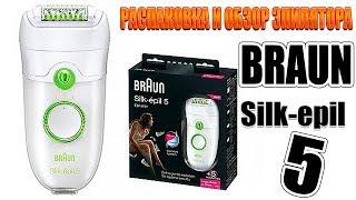 Распаковка и обзор эпилятора ► BRAUN Silk epil 5