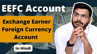 What is EEFC Account In Hindi ? What is Exchange Earners Foreign Currency Account ?