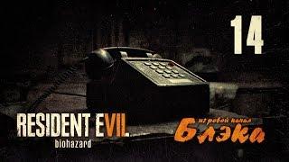 ЗОИ ИЛИ МИА? КТО ТЕБЕ НУЖЕН? [БОСС3] ● Resident Evil 7 #14 [PS4 Pro]