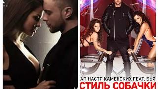 песня Егор Крид - Мне нравится-клип Потап и Настя feat. Бьянка - Стиль собачки