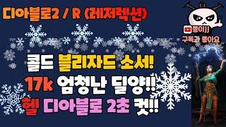 디아블로2 / R(레저렉션) / 17K  극 블리자드 …