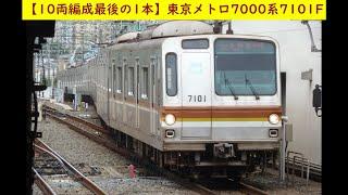 FHD【10両編成最後の1本】東京メトロ7000系第1編成(7101F) 和光市駅到着・発車